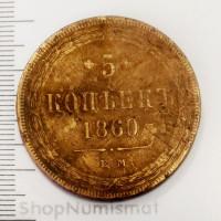 5 копеек 1860 ЕМ, VF