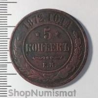 5 копеек 1872 ЕМ, VF