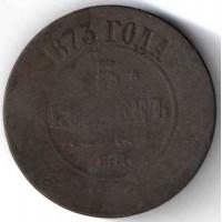 5 копеек 1873 ЕМ