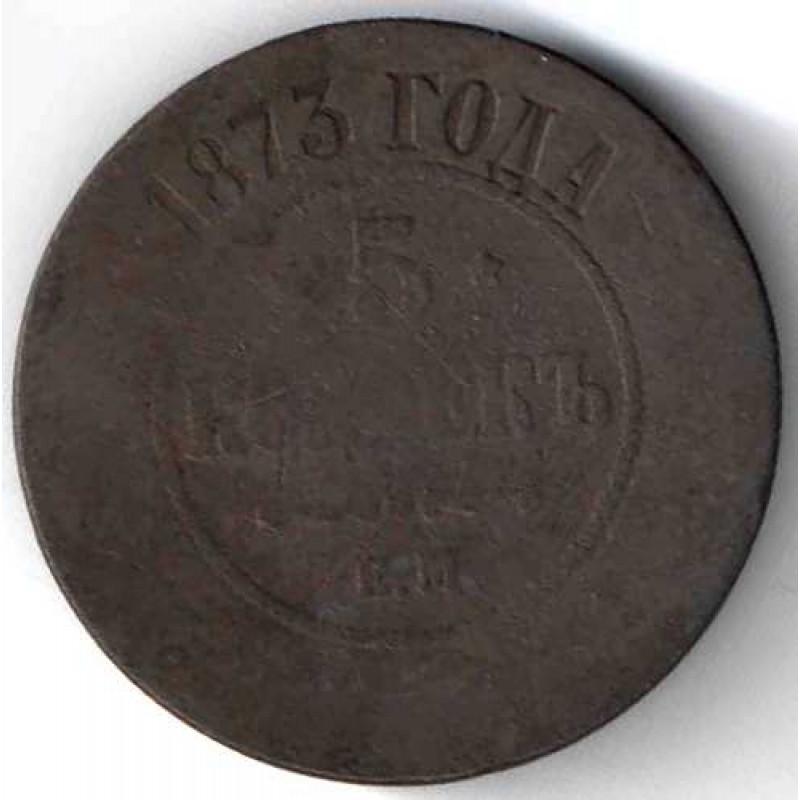 5 копеек 1873 ЕМ, F