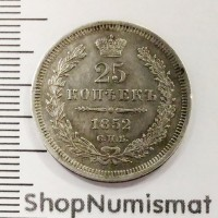 25 копеек 1852 СПБ ПА, Николай I, XF-
