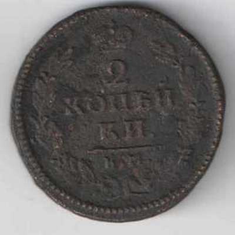 2 копейки 1828 КМ АМ