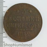 3 копейки 1842 ЕМ, VF