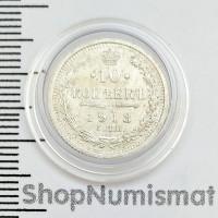 10 копеек 1913 СПБ ВС, Unc