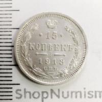 15 копеек 1913 СПБ ВС, AU
