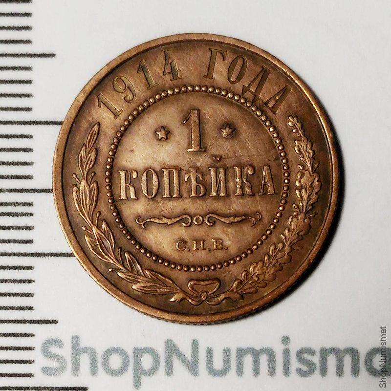1 копейка 1914 СПБ, XF