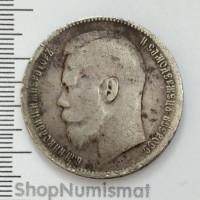 1 рубль 1899 **, VF-