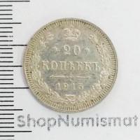 20 копеек 1915 ВС, XF