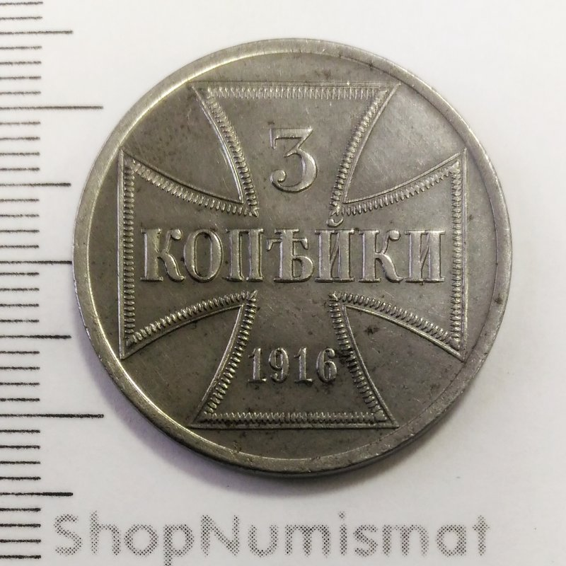 3 копейки 1916, A, OST, германская оккупация, XF