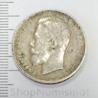 50 копеек 1911 (ЭБ), VF