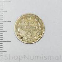 5 копеек 1901 СПБ ФЗ, VF