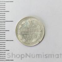 5 копеек 1912 СПБ ЭБ, XF