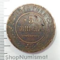 5 копеек 1916 VF (R)