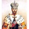 1894-1917 Николай II Александрович (2)