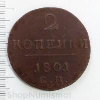 2 копейки 1801 ЕМ, XF-