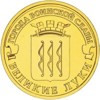 10 рублей 2012 Великие Луки, VF