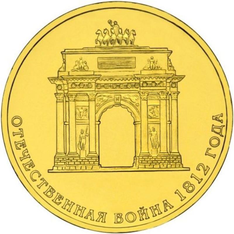 10 рублей 2012 200-летие победы России в Отечественной войне 1812 года, VF