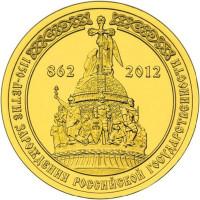 10 рублей 2012 1150-летие зарождения российской государственности, UNC