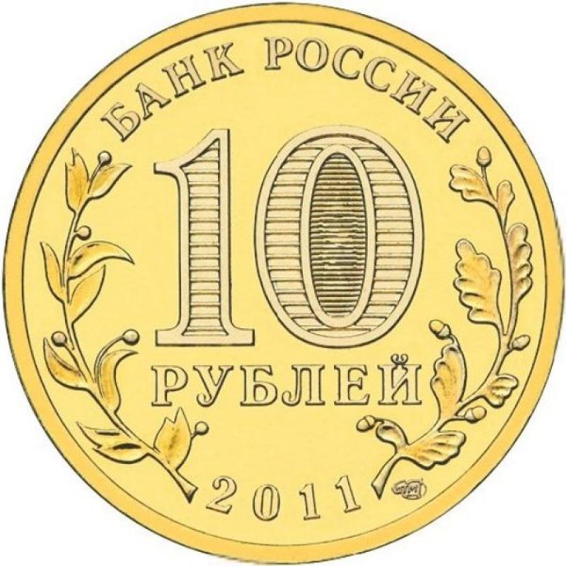 10 рублей 2011 Белгород, UNC