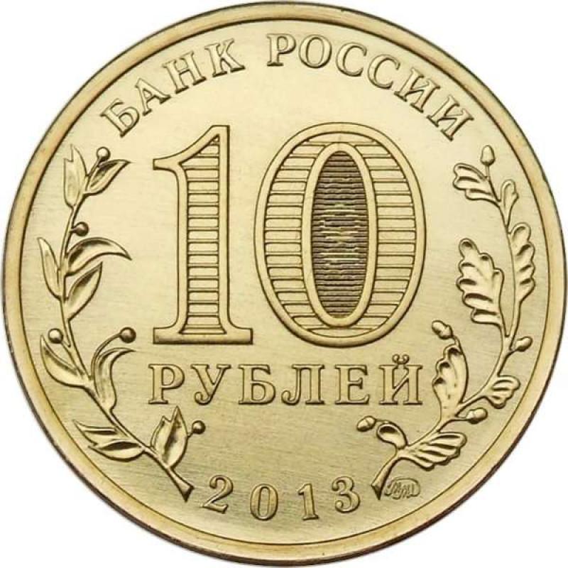 10 рублей 2013 20-летие принятия Конституции Российской Федерации, XF