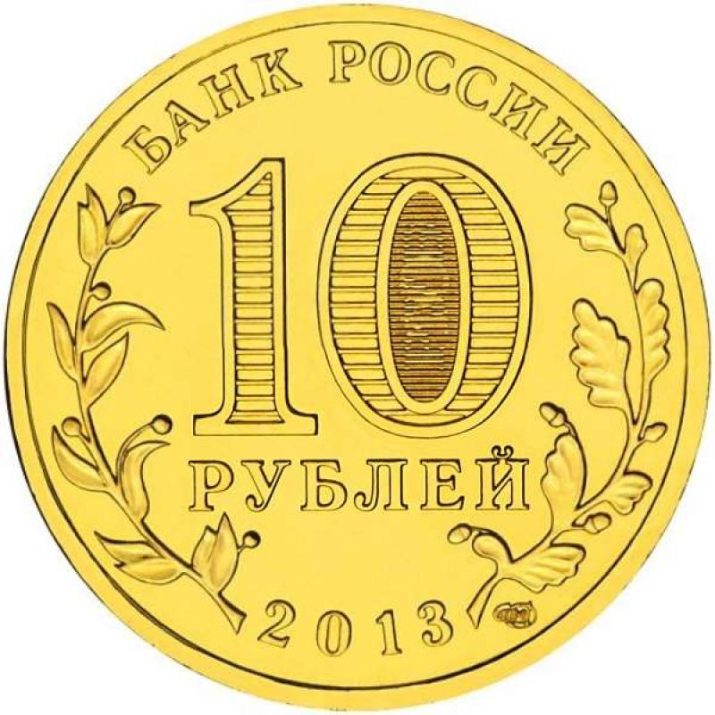 10 рублей 2013 Логотип и эмблема Универсиады, UNC