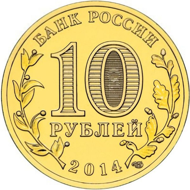 10 рублей 2014 Выборг UNC