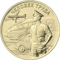 10 рублей 2020 Человек труда - работник транспортной сферы, UNC