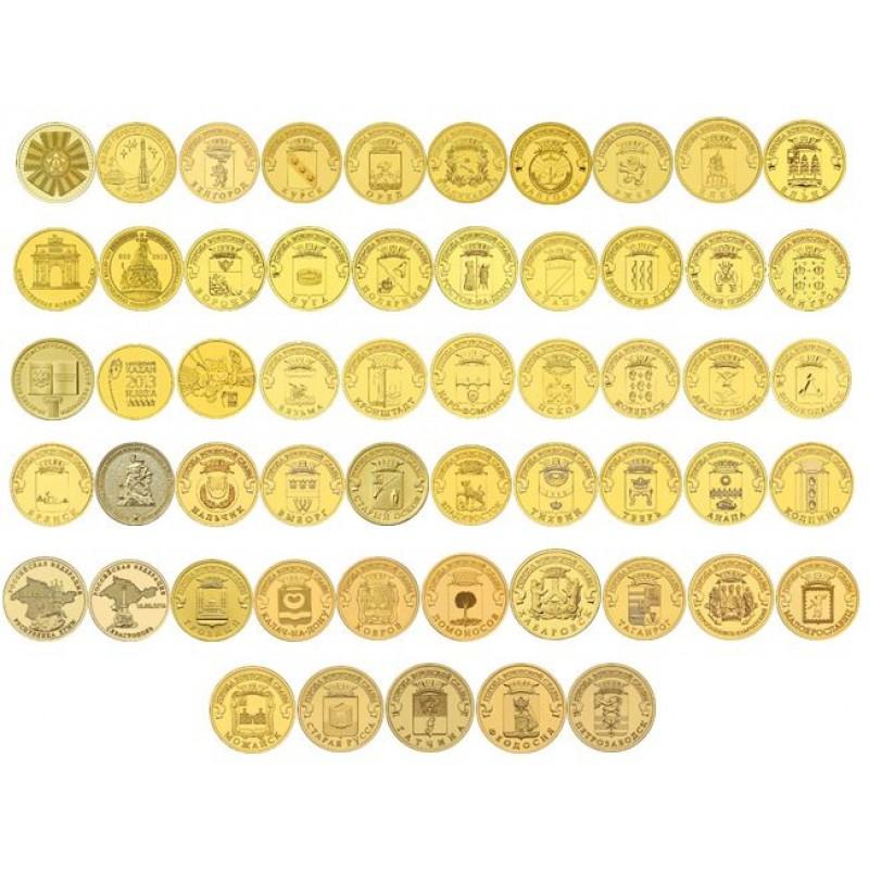 10 рублей 2010-2016 (полный набор 55 монет)