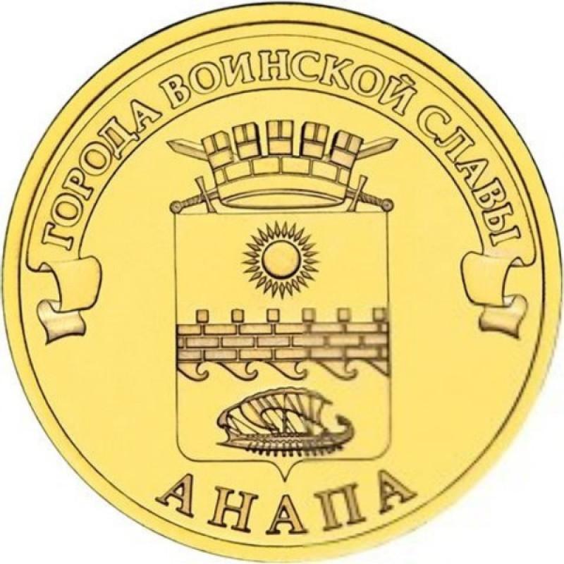 10 рублей 2014 Анапа, UNC