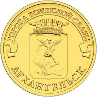 10 рублей 2013 Архангельск, UNC