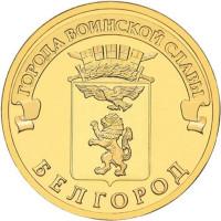 10 рублей 2011 Белгород, AU