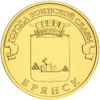 10 рублей 2013 Брянск UNC