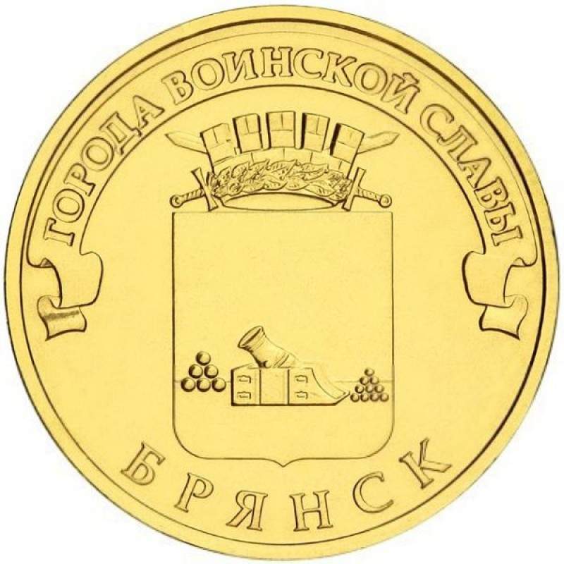 10 рублей 2013 Брянск, VF