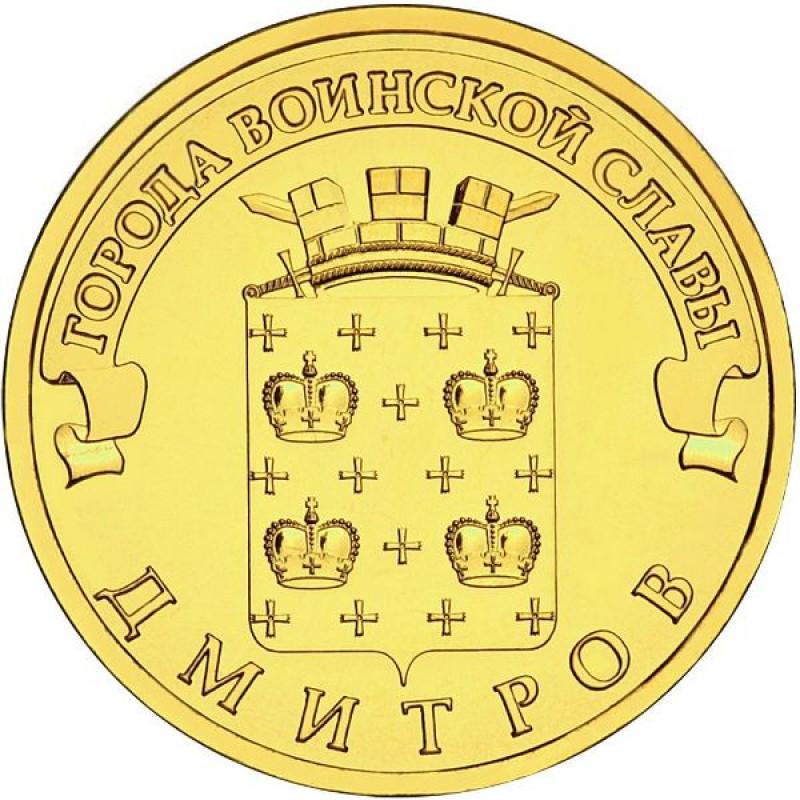 10 рублей 2012 Дмитров, UNC
