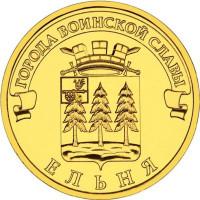 10 рублей 2011 Ельня, UNC