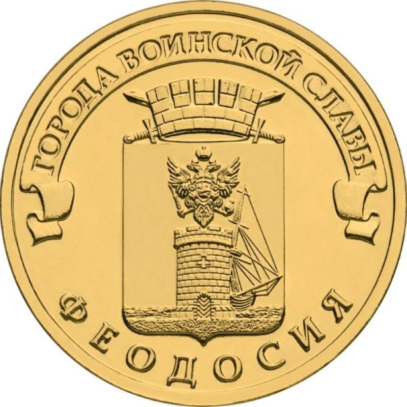 10 рублей 2016 Феодосия, VF