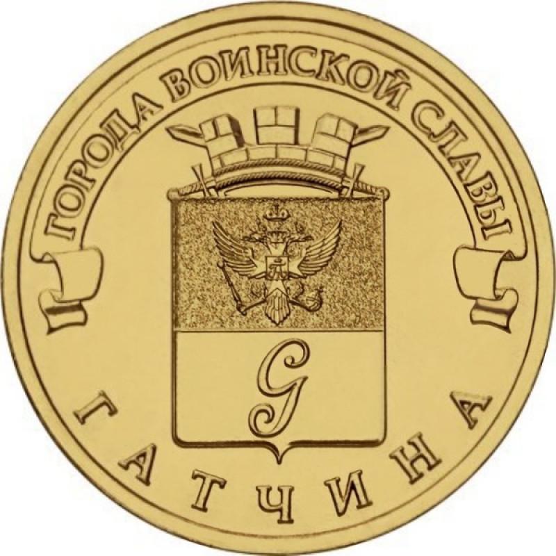 10 рублей 2016 Гатчина, UNC