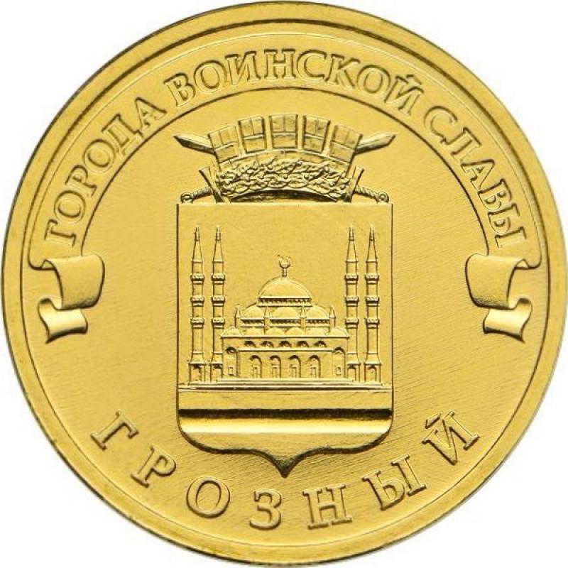 10 рублей 2015 Грозный, UNC