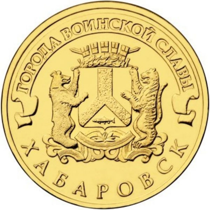 10 рублей 2015 Хабаровск, UNC