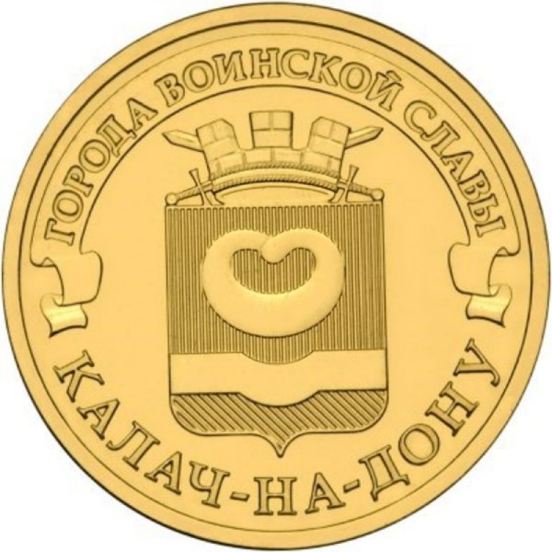 10 рублей 2015 Калач-на-Дону, UNC