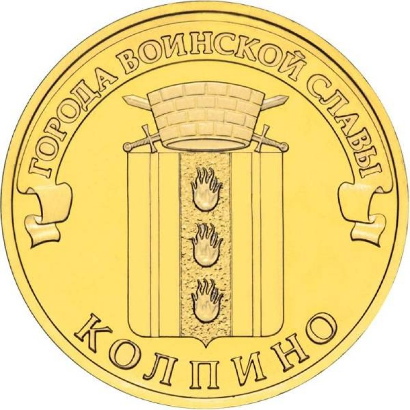 10 рублей 2014 Колпино, UNC