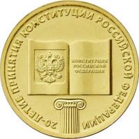 10 рублей 2013 20-летие принятия Конституции Российской Федерации, UNC
