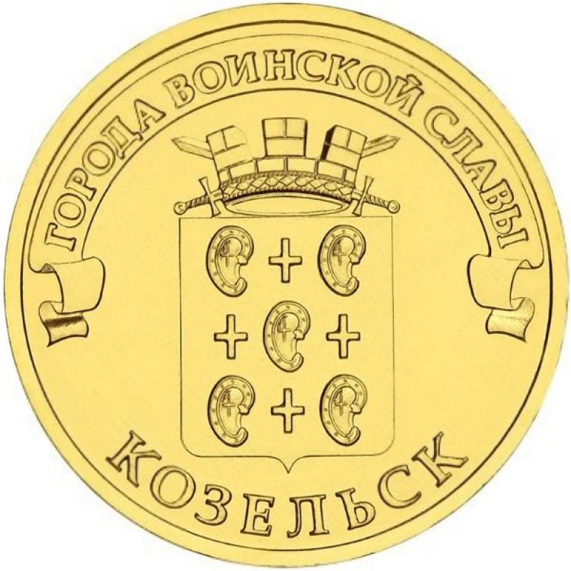 10 рублей 2013 Козельск UNC