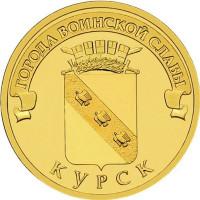 10 рублей 2011 Курск, UNC