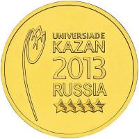 10 рублей 2013 Логотип и эмблема Универсиады, VF