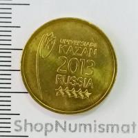 10 рублей 2013 Логотип и эмблема Универсиады, XF