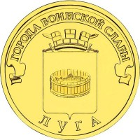 10 рублей 2012 Луга, UNC