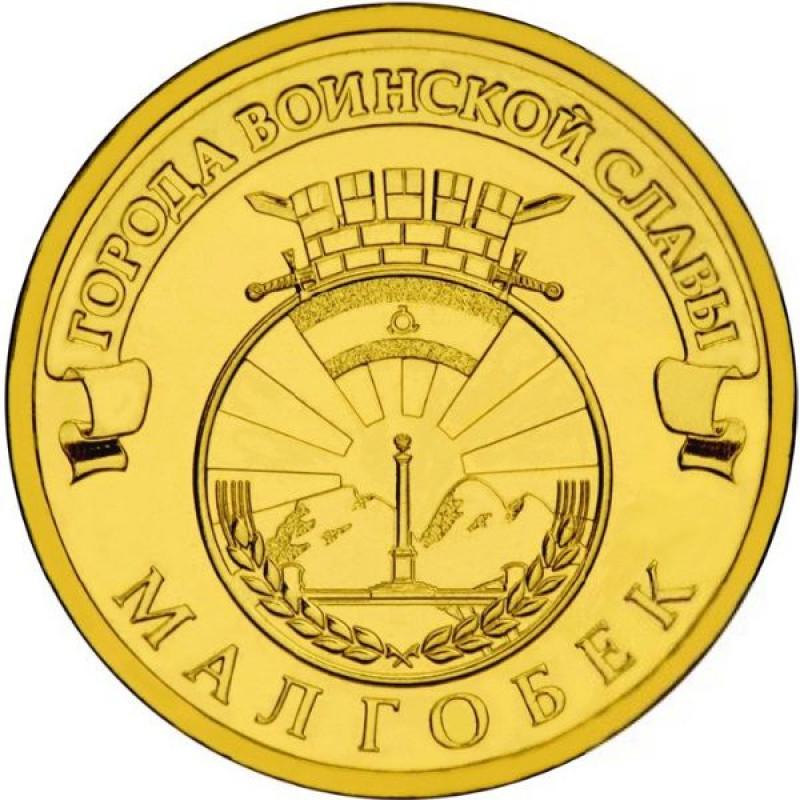 10 рублей 2011 Малгобек, UNC