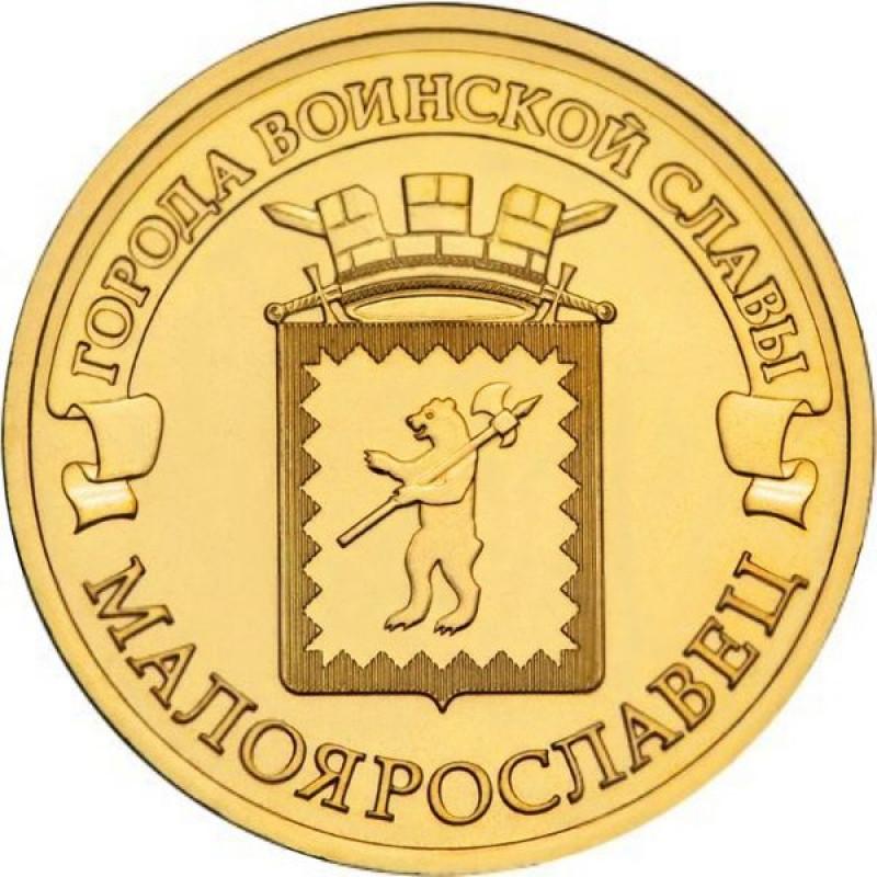 10 рублей 2015 Малоярославец, UNC