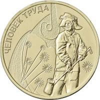 10 рублей 2020 Человек труда - металлург, UNC